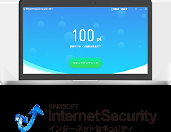 KINGSOFT InternetSecurity