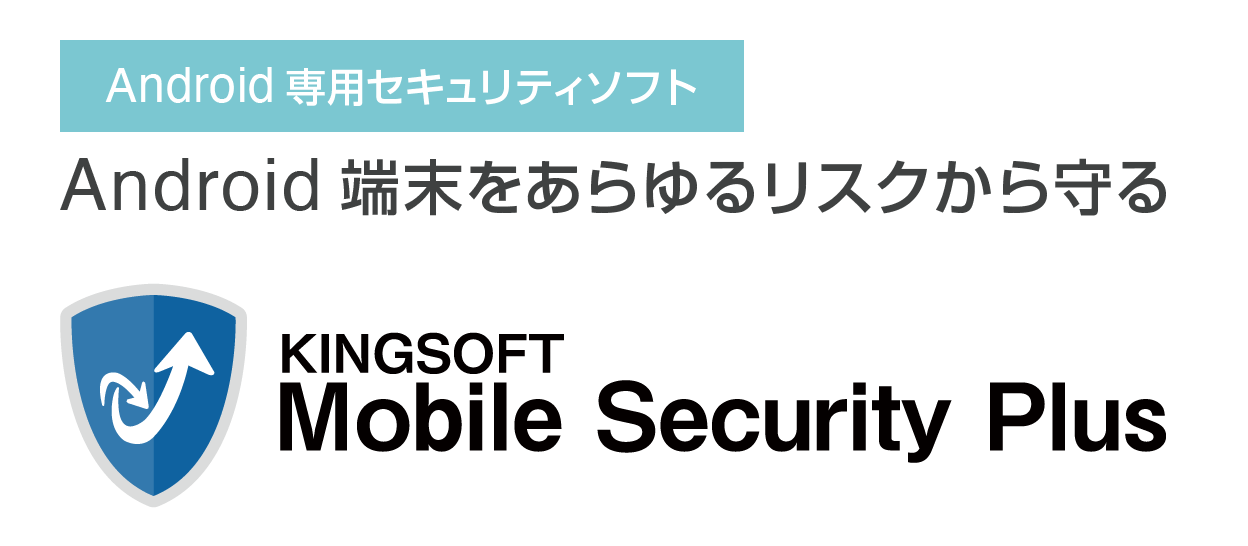 Android端末をあらゆるリスクから守る KINGSOFT Mobile Security Plus