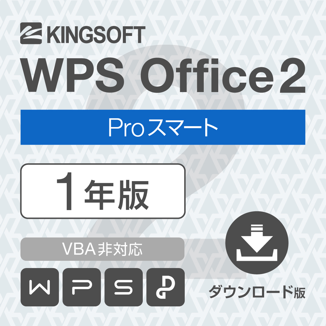 WPS Office 2 Pro スマート-【1年版】