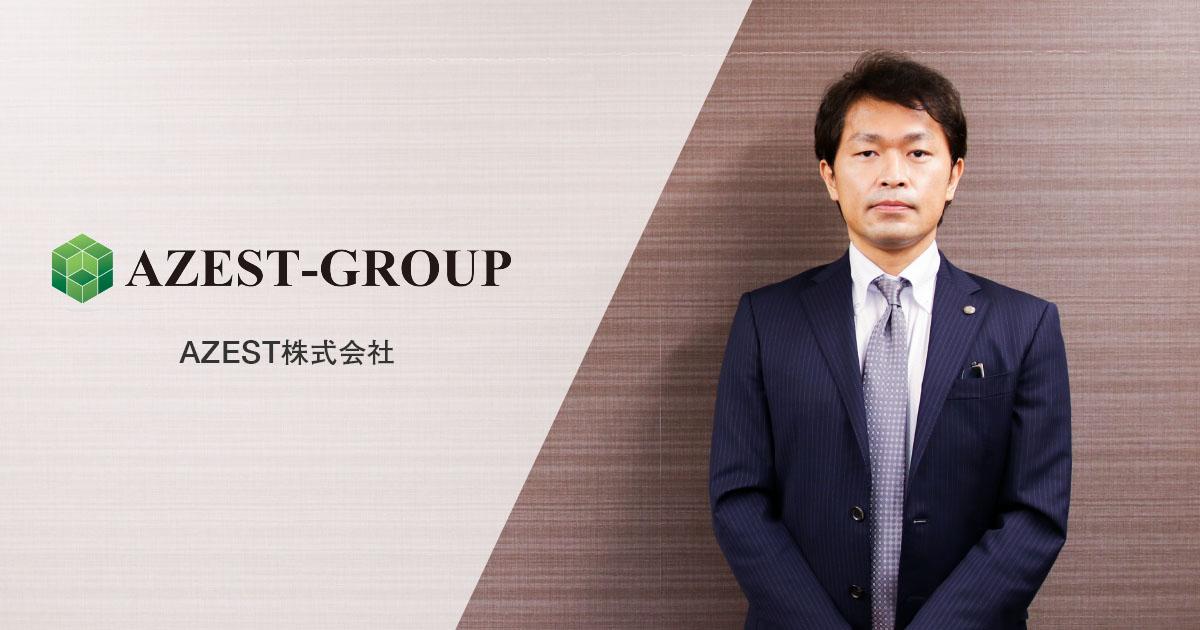 Azest株式会社