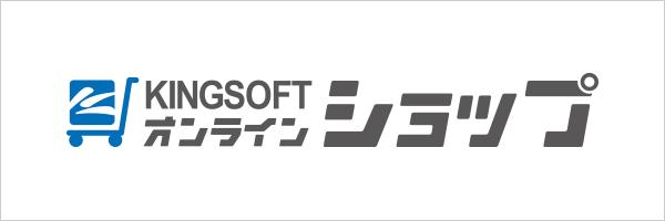 キングソフトオンラインショップ