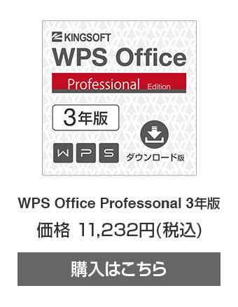 WPS Office Professonal 3年版