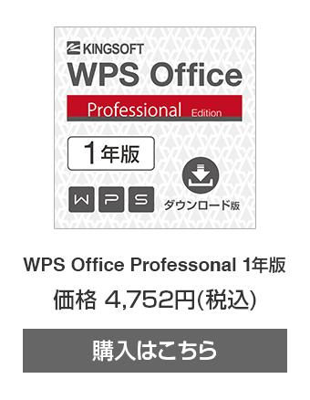 WPS Office Professonal 1年版