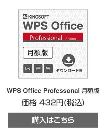WPS Office Professonal 月額版