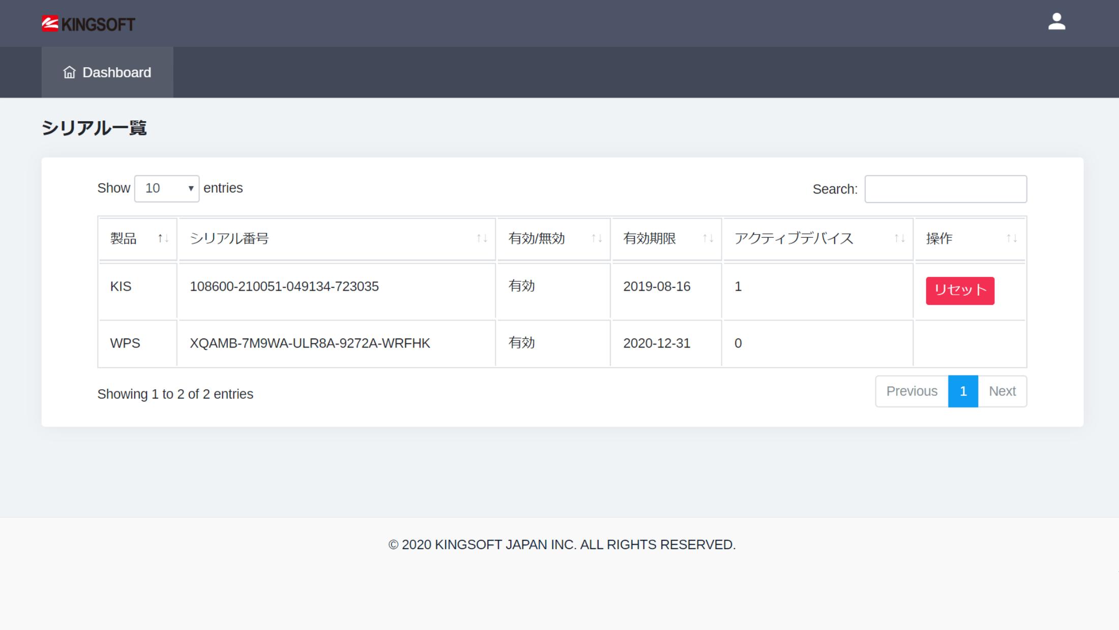 法人専用のライセンス管理システム画面