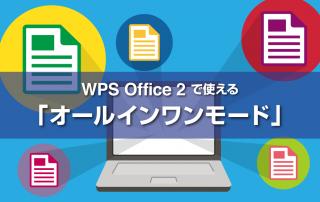 WPS Office 2の「オールインワンモード」って?設定してみたら作業効率が上がるだけじゃなくイライラを解消してくれる機能だった