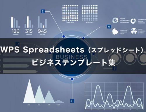 無料でダウンロードできる!エクセル互換ソフト「WPS Spreadsheets」(スプレッドシート)のビジネステンプレートを活用しよう