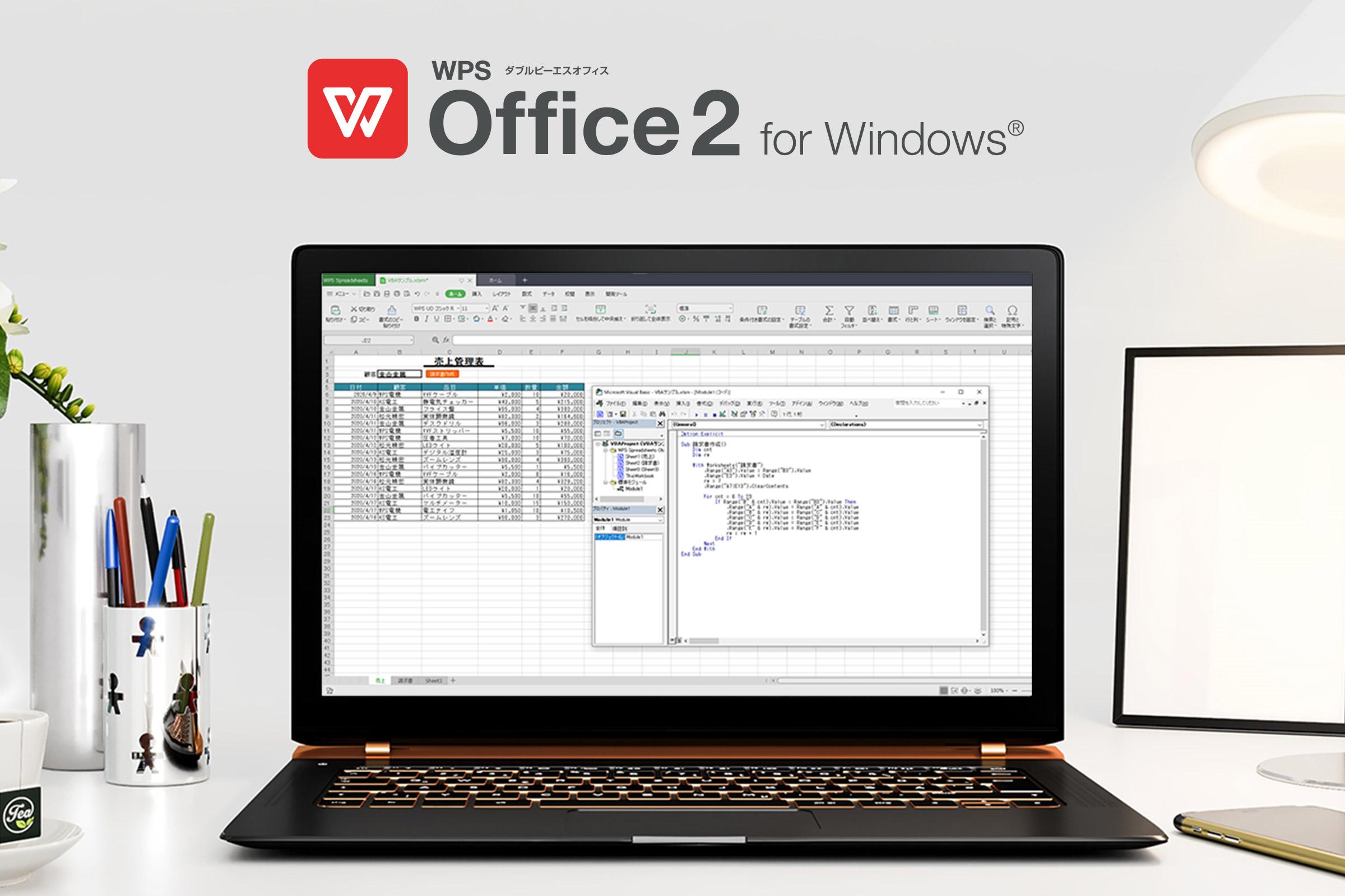 WPS Office 2 for Windows