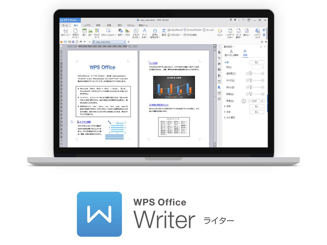 WPS Office Presentation-プレゼンテーション