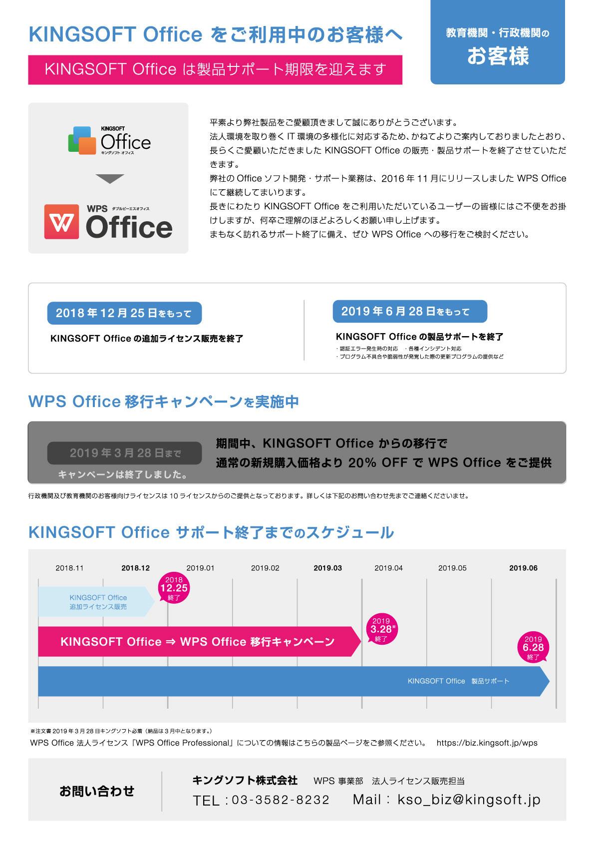 KINGSOFT Office は製品サポート期限を迎えます