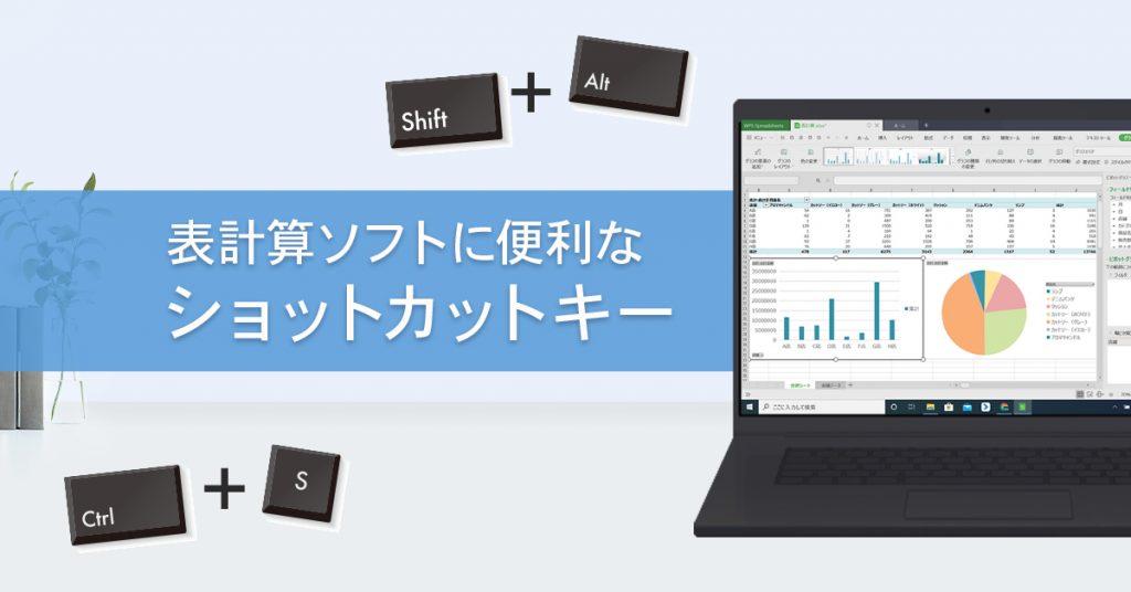 【オフィスソフトTips】データ入力の作業効率が上がる、覚えておくと便利なスプレッドシートとエクセルで使えるショートカットキーをご紹介します!