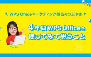 中の人ブログ|4年間WPS Officeを使ってみて思うこと。