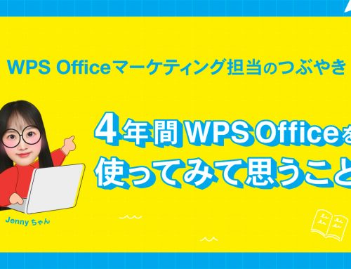 WPS Officeは評判通りすぐ使える?Microsoft Officeしか使ったことがなかった私がWPS Officeを4年間使い続けて思うこと