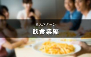 eyecatch_foodindustry