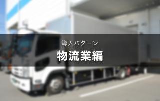 eyecatch_logisticsindustry