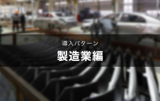 eyecatch_manufacturing