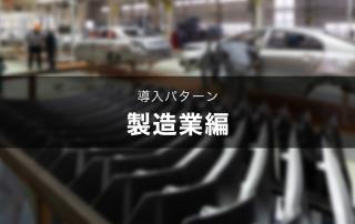 eyecatch_manufacturing