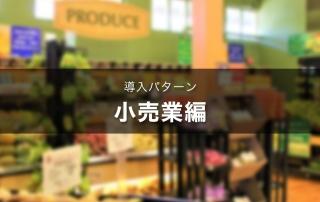 eyecatch_retailindustry