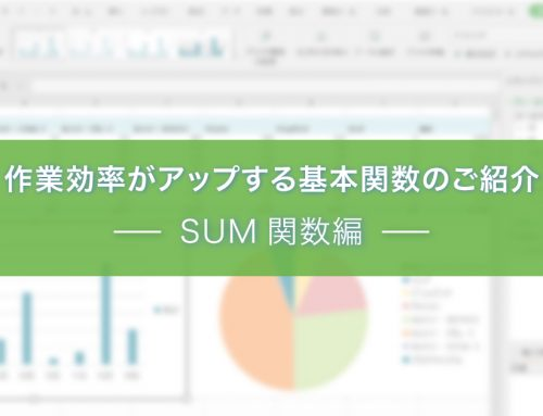 表計算ソフトの作業効率がアップする基本関数の使い方|SUM関数