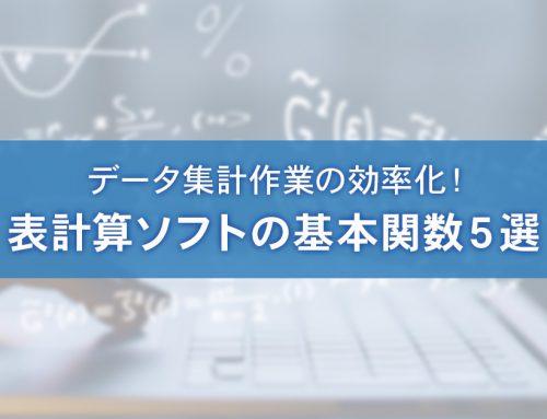 データ集計を効率化できる!覚えておくべき表計算ソフト(WPS スプレッドシート、エクセル)の基本関数5選