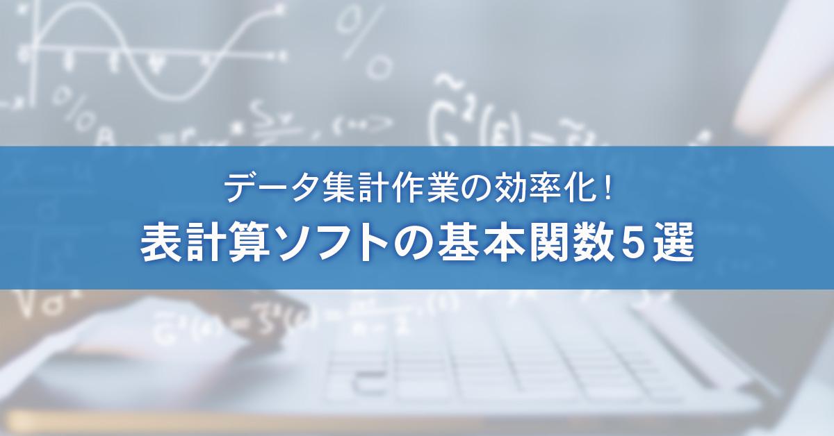 表計算ソフトの基本関数5選