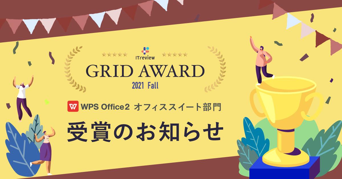 ITreview Grid Award 2021 Fall 発表!WPS Officeがオフィススイート部門で『High Performer』を受賞しました