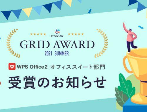 ユーザーに支持された製品としてWPS Officeが「ITreview Grid Award 2021 Summer」のオフィススイート部門で受賞しました