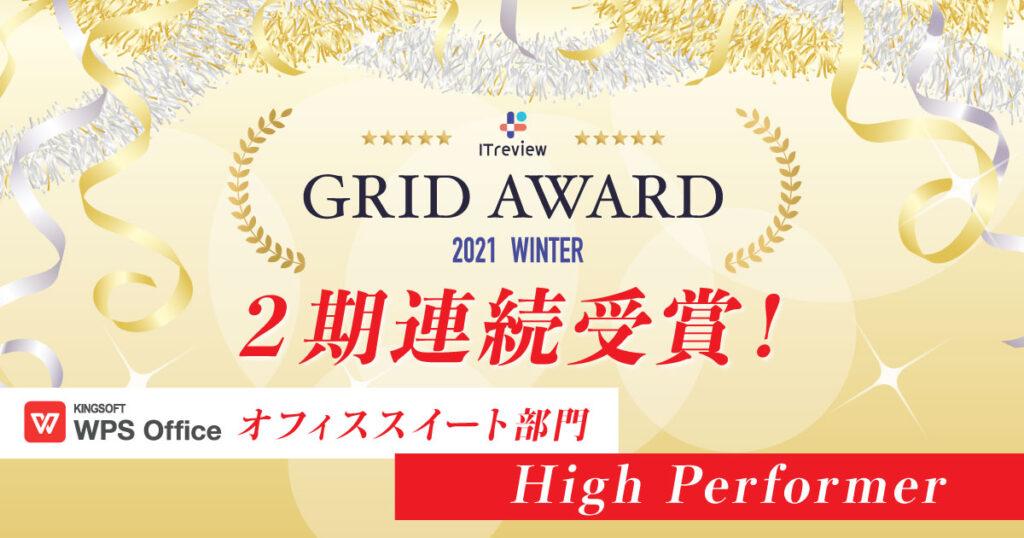 WPS Officeが「ITreview Grid Award 2021 Winter」のオフィススイート部門で、2期連続となる「High Performer」を受賞