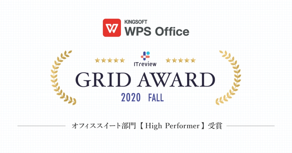 WPS Office、「ITreview Grid Award 2020 Fall」のオフィススイート部門で「High Performer」を受賞