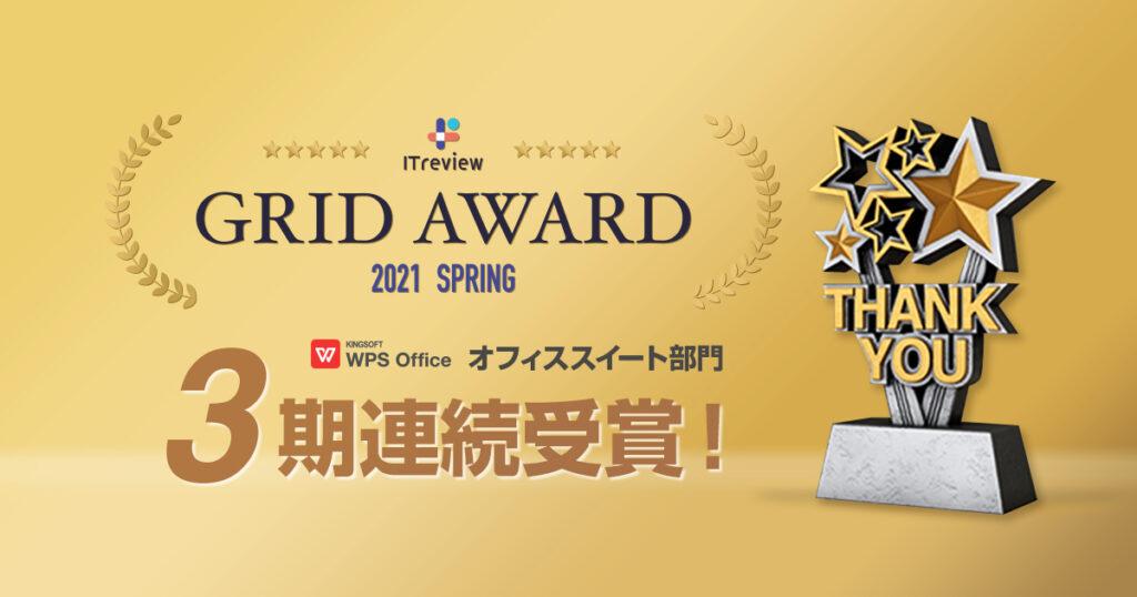 顧客満足度の優れた製品として「ITreview Grid Award 2021 Spring」のオフィススイート部門で、3期連続となる「High Performer」を受賞