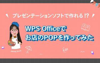 プレゼンテーションソフトでお店のPOPが作れる!?デザイン経験ゼロの私がWPS OfficeでPOPを作ってみた