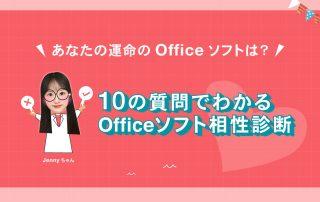 10の質問でわかる!Officeソフト相性診断|中の人ブログ