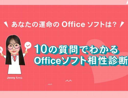 あなたとWPS Officeの「ぴったり度」はどのくらい?【10の質問でわかる】Officeソフト相性診断
