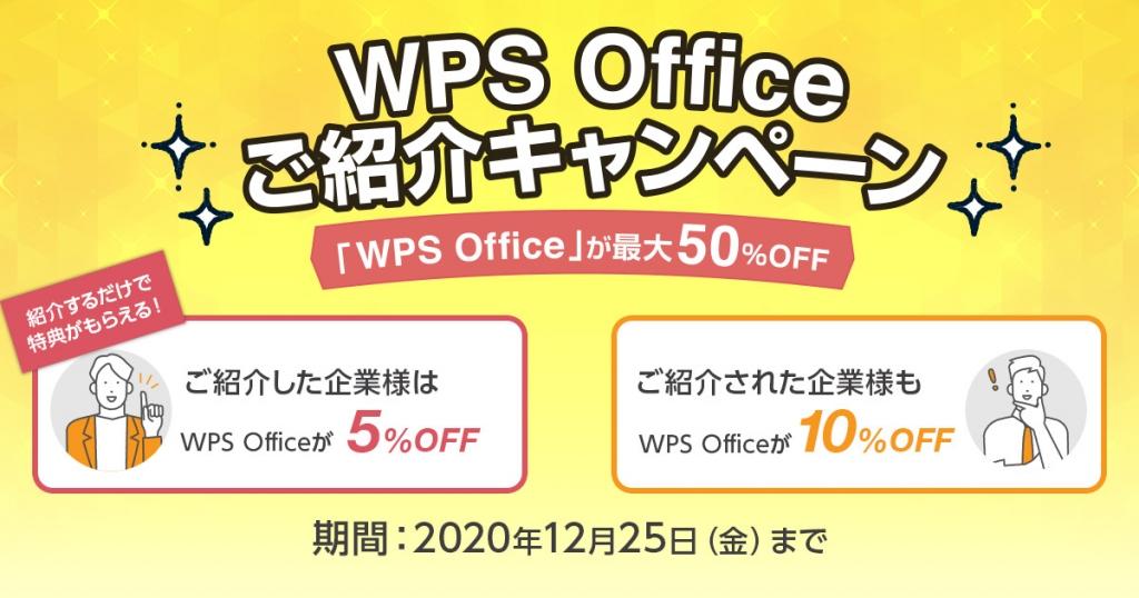 WPS Officeご紹介キャンペーン