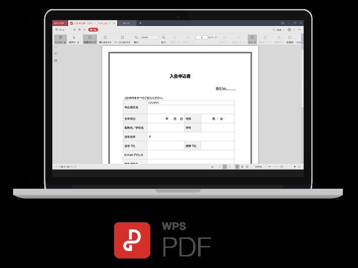 PDF閲覧・加工ソフト「WPS PDF」