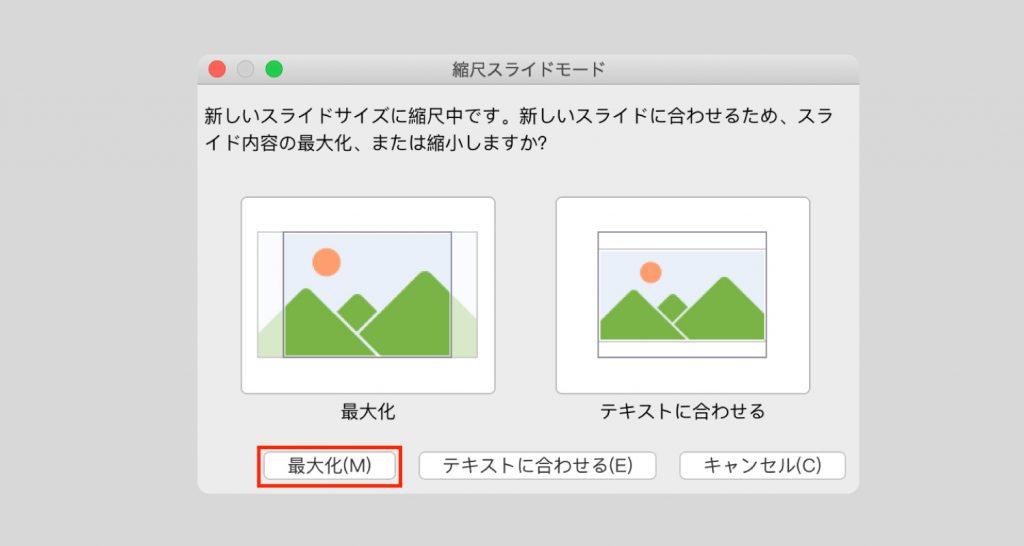 「縮尺スライドモード」でどのような表示にするのか設定します