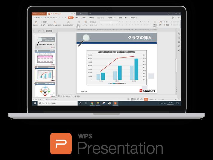 PowerPoint互換ソフト「WPS Presentation」