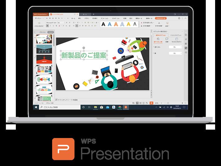 パワポ互換ソフト「WPS Presentation」