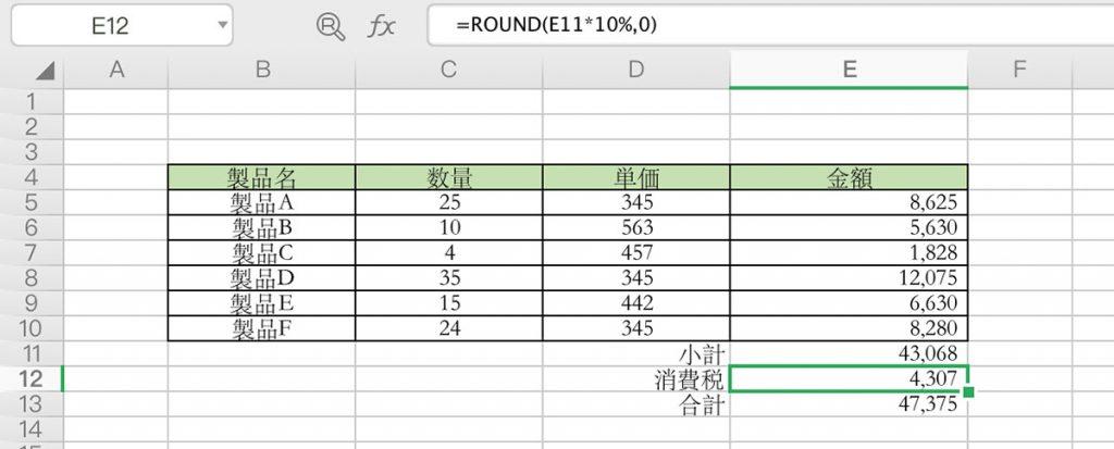 パーセンテージ(%)を使用したROUND関数