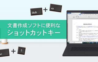 文書作成ソフトに便利なショートカットキー