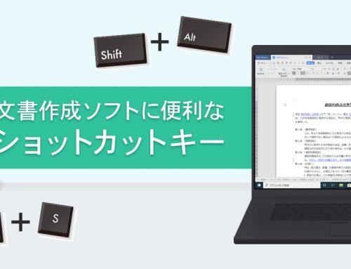 文書作成ソフト(WPS Writer、Word)で使える!便利なショートカットキー