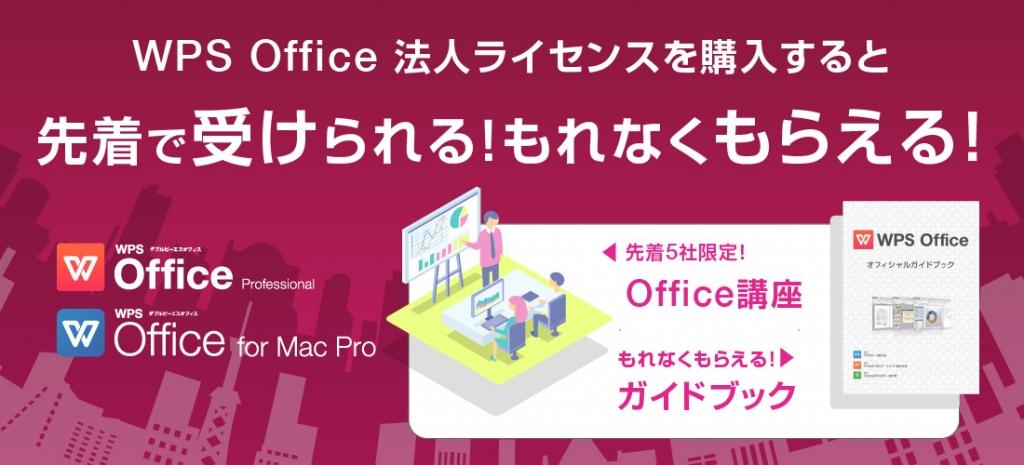 WPS Office 法人ライセンス キャンペーン 春2020