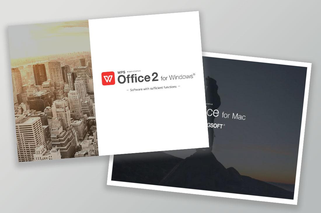 WPS Office 製品資料
