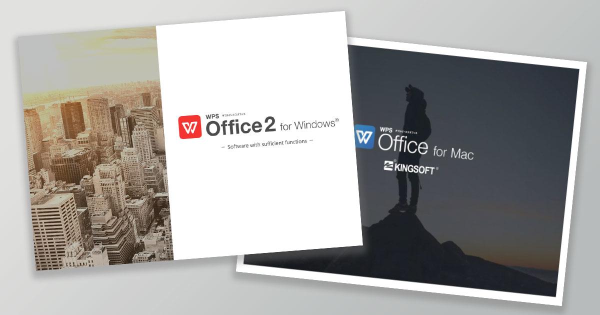 WPS Office 製品概要&導入事例
