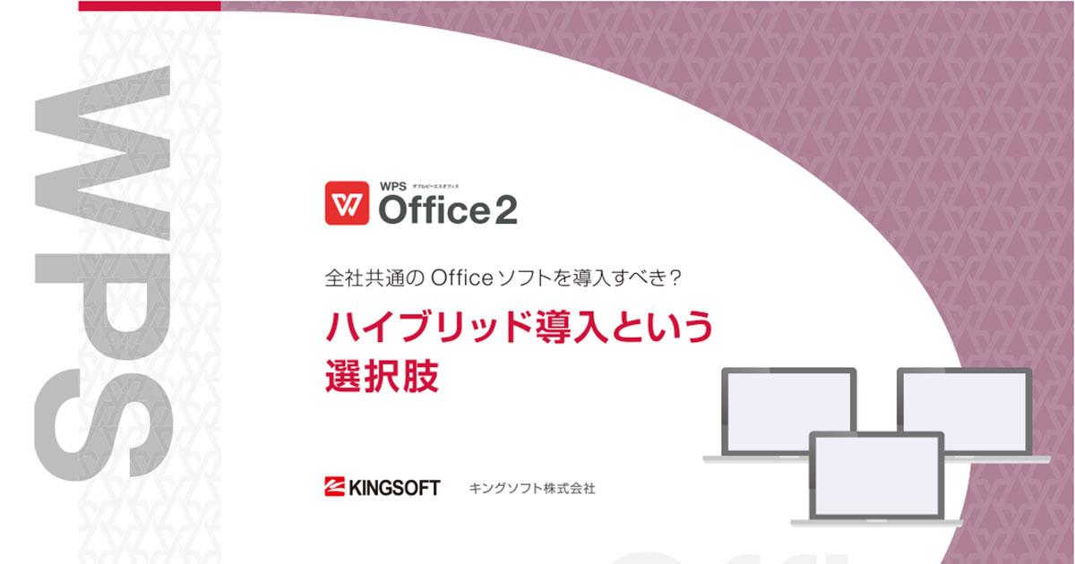 Officeソフトの「ハイ ブリッド導入」とは?