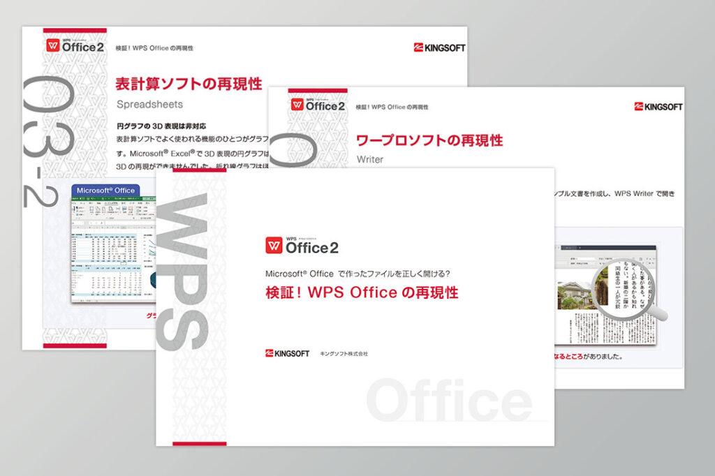 【ホワイトペーパー】検証!WPS Officeの再現性 - Microsoft Officeで作成したファイルをWPS Officeで開いてどこまで正確に表示できるかお見せします