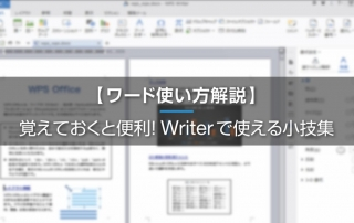 tips_writer1_eyecatch