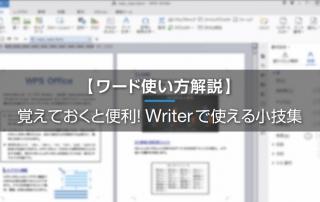 知っていると便利!Writerで使える小技3選(行間、ページ番号、均等割り付け)
