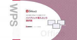 全社共通のOfficeソフトを導入すべき?ハイブリッド導入という選択肢