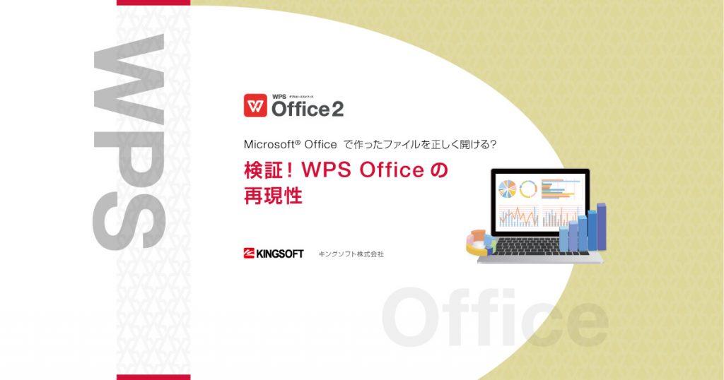 ファイルは正しく開ける?検証!WPS Officeの再現性